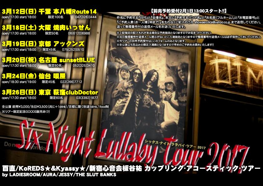 hyakunao_tour